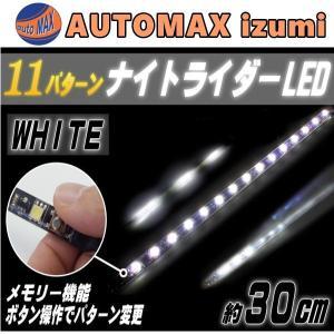 ナイトライダーLED 白// 30cm 15発(15連) スイッチ付き 発光LEDテープ ホワイト5050 SMD 防水 汎用 ライト車 バイク|automaxizumi