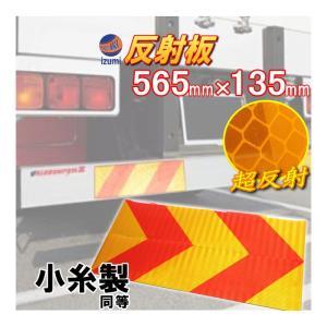 反射板 ゼブラ型_565mm×135mm 2枚セット 大型後部反射器 トラック トラクター用ステッカー反射テープ 2分割型 左右set リア リフレクター マイクロプリズム|automaxizumi