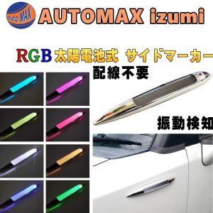 RGBサイドマーカー 配線不要 LED振動検知 自動点灯 フェードアウト切替 常時点灯 高速点滅 ソーラーパネル搭載 太陽電池|automaxizumi