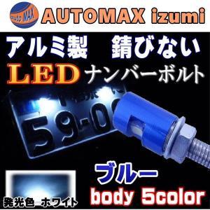 アルミナンバーボルト 青 ブルー/LEDナンバーボルト,汎用/防水.バイク.LEDナンバー灯ボルト.LED内臓ボルトナンバー灯.ボルトLED|automaxizumi