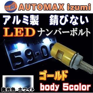 アルミナンバーボルト 金 ゴールド/LEDナンバーボルト,汎用/防水.バイク.LEDナンバー灯ボルト.LED内臓ボルトナンバー灯.ボルトLED|automaxizumi
