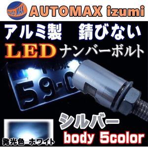 アルミナンバーボルト 銀 シルバー/LEDナンバーボルト,汎用/防水.バイク.LEDナンバー灯ボルト.LED内臓ボルトナンバー灯.ボルトLED|automaxizumi