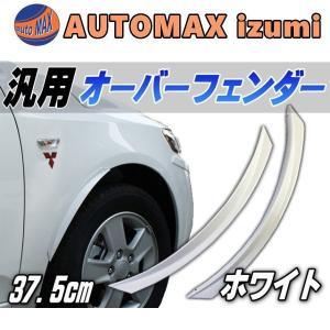 オーバーフェンダー (白) 汎用 ホワイト フェンダーモール2個1セット/フロント リア 兼用/はみタイ/泥除け/バーフェン/フェンダーリップ|automaxizumi