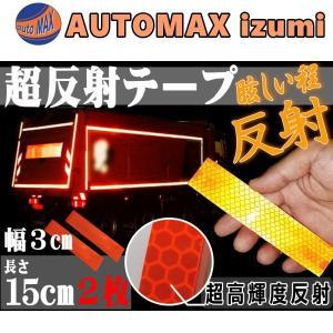 プリズム反射テープ 15cm (2枚セット)  幅30mm 高輝度フレクトラインテープ オレンジ 再帰性反射材ステッカー 安全対策|automaxizumi