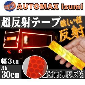 プリズム反射テープ 30cm 幅30mm 高輝度フレクトラインテープ オレンジ 再帰性反射材ステッカー 安全対策|automaxizumi