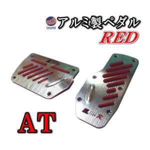 ペダル (AT) 赤●Racingタイプ レッド/ブレーキペダルカバー オートマ/アルミ製/汎用/純正品並!ペダルカバーセット/簡単取り付け/AT用|automaxizumi