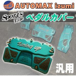 汎用自作 交換 取り付け方法 付け方 簡単軽自動車 車検対応 STi 好きにおすすめ automax...