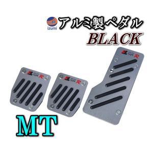 ペダル (MT) 黒●Racingタイプ ブラック/ブレーキペダルカバー ミッション/アルミ製/汎用/純正品並!ペダルカバーセット/簡単取り付け/MT用|automaxizumi