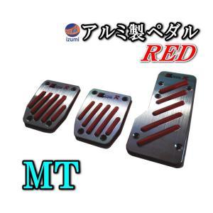 ペダル (MT) 赤●Racingタイプ レッド/ブレーキペダルカバー ミッション/アルミ製/汎用/純正品並!ペダルカバーセット/簡単取り付け/MT用|automaxizumi