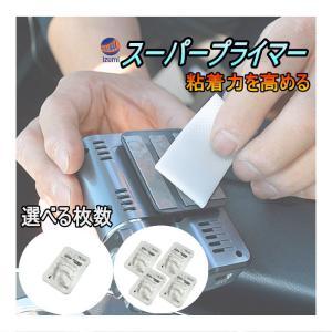 スーパープライマー // 接着促進剤 一回使い切り用 サイズ4cm×4cm ゴム及びプラスチックに対応 パーツ取付や補強に|automaxizumi