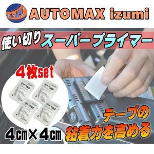 スーパープライマー 4枚セット // 接着促進剤 一回使い切り用 サイズ4cm×4cm ゴム及びプラスチックに対応 パーツ取付や補強に|automaxizumi
