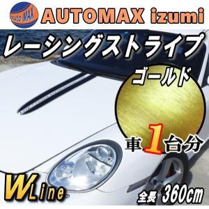 レーシングストライプ WLine (ヘア金)_6本Set ゴールド/ブラッシュド ヘアラインシート/全長360cm/ボンネット ライン ステッカー automaxizumi