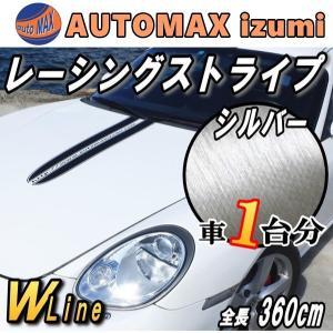 レーシングストライプ WLine (ヘア銀)_6本Set シルバー/ブラッシュド ヘアラインシート/全長360cm/ボンネット ライン ステッカー|automaxizumi