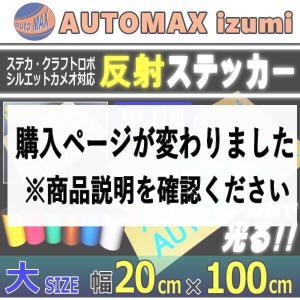 反射シート(大)青 幅20cm×100cm リフレクトステッカー ブルー夜間 光る カッティング用リフレクター シール STiKAステカsvシリーズ|automaxizumi