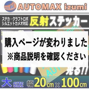 反射シート(大)緑 幅20cm×100cm リフレクトステッカー グリーン夜間 光る カッティング用リフレクター シール STiKAステカsvシリーズ|automaxizumi