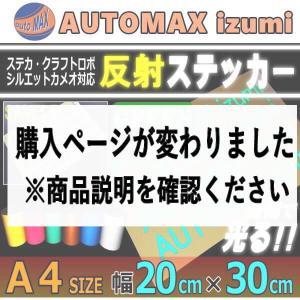 反射シート(A4)緑 幅20cm×30cm グリーン リフレクトステッカー 夜間 光る カッティング用リフレクター シール STiKAステカsvシリーズ|automaxizumi
