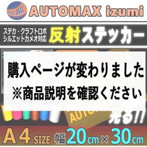 反射シート(A4)柿 幅20cm×30cm オレンジ リフレクトステッカー 夜間 光る カッティング用リフレクター シール STiKAステカsvシリーズ|automaxizumi