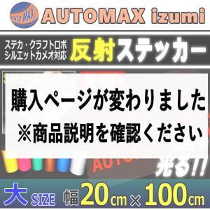 反射シート(大)赤 幅20cm×100cm リフレクトステッカー レッド夜間 光る カッティング用リフレクター シール STiKAステカsvシリーズ|automaxizumi