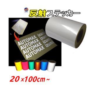 反射シート(大)銀 幅20cm×100cm リフレクトステッカー シルバー夜間 光る カッティング用リフレクター シール STiKAステカsvシリーズ|automaxizumi