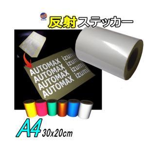 反射シート(A4)銀 幅20cm×30cm シルバー リフレクトステッカー 夜間 光る カッティング用リフレクター シール STiKAステカsvシリーズ|automaxizumi