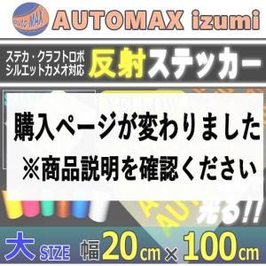 反射シート(大)黄 幅20cm×100cm リフレクトステッカー イエロー夜間 光る カッティング用リフレクター シール STiKAステカsvシリーズ|automaxizumi