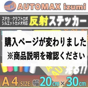 反射シート(A4)黄 幅20cm×30cm イエロー リフレクトステッカー 夜間 光る カッティング用リフレクター シール STiKAステカsvシリーズ|automaxizumi