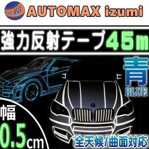 反射テープ (青) 5mm 幅0.5cmx長さ45m リフレクトラインテープ ブルー夜間 リフレクター シートデコライン 強力ステッカー|automaxizumi