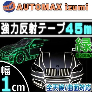 反射テープ (緑) 1cm 幅1cmx長さ45m リフレクトラインテープ グリーン夜間 リフレクター シートデコライン 強力ステッカー|automaxizumi