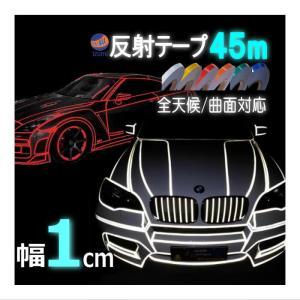反射テープ (赤) 1cm 幅1cmx長さ45m リフレクトラインテープ レッド夜間 リフレクター シートデコライン 強力ステッカー|automaxizumi