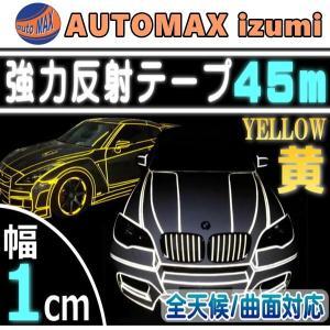 反射テープ (黄) 1cm 幅1cmx長さ45m リフレクトラインテープ イエロー夜間 リフレクター シートデコライン 強力ステッカー|automaxizumi