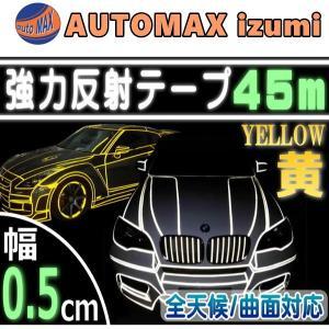 反射テープ (黄) 5mm 幅0.5cmx長さ45m リフレクトラインテープ イエロー夜間 リフレクター シートデコライン 強力ステッカー|automaxizumi