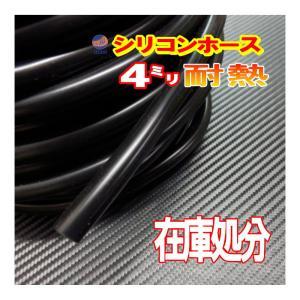 SALE  10//黒4mm シリコンホース 40cm 汎用 バキュームホーム 耐熱 ラジエーターホース ターボ ラジエター インダクション 内径 ミリ パイ φ|automaxizumi