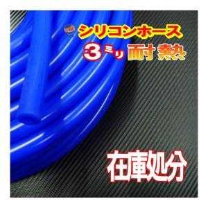 SALE  14//青3mm シリコンホース 40cm 汎用 バキュームホーム 耐熱 ラジエーターホース ターボ ラジエター インダクション 内径 ミリ パイ φ|automaxizumi