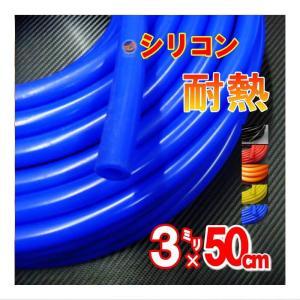 SALE  15//青3mm シリコンホース 40cm 汎用 バキュームホーム 耐熱 ラジエーターホース ターボ ラジエター インダクション 内径 ミリ パイ φ|automaxizumi