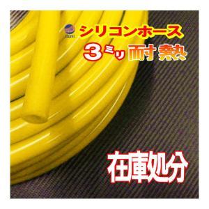 SALE  17//黄3mm シリコンホース 40cm 汎用 バキュームホーム 耐熱 ラジエーターホース ターボ ラジエター インダクション 内径 ミリ パイ φ automaxizumi