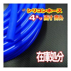 SALE  41//青4mm シリコンホース 30cm 汎用 バキュームホーム 耐熱 ラジエーターホース ターボ ラジエター インダクション 内径 ミリ パイ φ|automaxizumi
