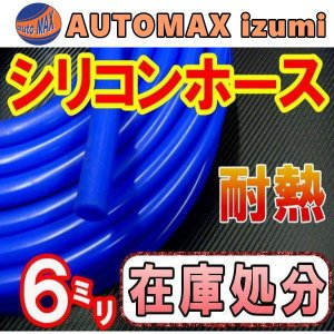 SALE  43//青6mm シリコンホース 30cm 汎用 バキュームホーム 耐熱 ラジエーターホース ターボ ラジエター インダクション 内径 ミリ パイ φ|automaxizumi