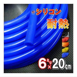 SALE  58//青6mm シリコンホース 20cm 汎用 バキュームホーム 耐熱 ラジエーターホース ターボ ラジエター インダクション 内径 ミリ パイ φ|automaxizumi