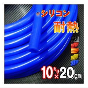 SALE  64//青10mm シリコンホース 20cm汎用 バキュームホーム 耐熱 ラジエーターホース ターボ ラジエター インダクション 内径 ミリ パイ φ|automaxizumi