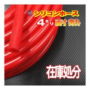 SALE  67//赤4mm シリコンホース 10cm 汎用 バキュームホーム 耐熱 ラジエーターホース ターボ ラジエター インダクション 内径 ミリ パイ φ automaxizumi