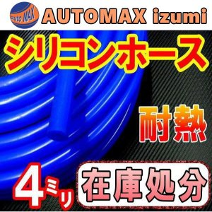 SALE  7//青4mm シリコンホース 40cm 汎用 バキュームホーム 耐熱 ラジエーターホース ターボ ラジエター インダクション 内径 ミリ パイ φ|automaxizumi