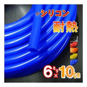 SALE  71//青6mm シリコンホース 10cm 汎用 バキュームホーム 耐熱 ラジエーターホース ターボ ラジエター インダクション 内径 ミリ パイ φ|automaxizumi