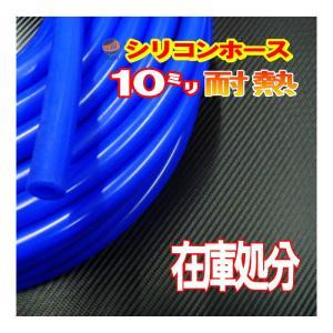 SALE  73//青10mm シリコンホース 10cm汎用 バキュームホーム 耐熱 ラジエーターホース ターボ ラジエター インダクション 内径 ミリ パイ φ|automaxizumi