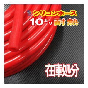SALE  75//赤10mm シリコンホース 10cm汎用 バキュームホーム 耐熱 ラジエーターホース ターボ ラジエター インダクション 内径 ミリ パイ φ|automaxizumi