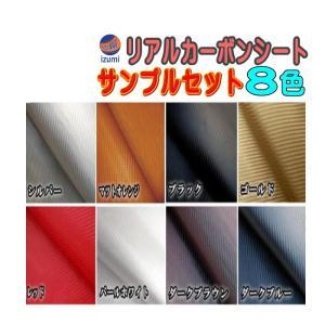サンプル (カーボン) 伸びるリアルカーボンシート サンプルセット 実物確認用 お試しセット 曲面対応 カッティングシート|automaxizumi
