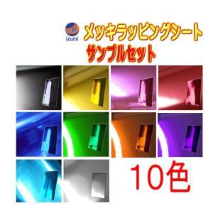 サンプル (メッキ) メッキラッピングシート サンプルセット 実物確認用 お試しセット 曲面対応 カッティングシート|automaxizumi