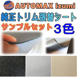サンプル (トリム) 純正トリム張り替えシート サンプルセット 実物確認用 お試しセット 曲面対応 カッティングシート|automaxizumi
