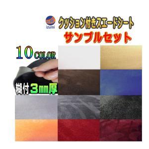 サンプル (クッション) クッション付きスエードシート サンプルセット 実物確認用 お試しセット 曲面対応 カッティングシート|automaxizumi