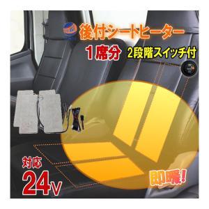 24V対応 シートヒーター 4枚セット トラック用 運転席 助手席兼用 1席分 30cm×13cm 汎用 後付け 1シートカバー専用 温度調節可能 オンオフスイッチ付き|automaxizumi