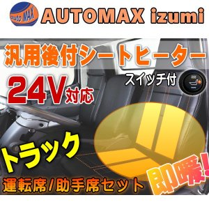 24V対応 シートヒーター 8枚セット トラック用 運転席 助手席 2席分 30cm×13cm 汎用 後付け 2シートカバー専用 温度調節可能 オンオフスイッチ付き|automaxizumi